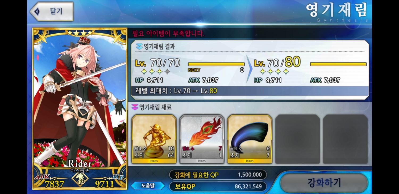 Screenshot_20200117-020613_FateGO.jpg