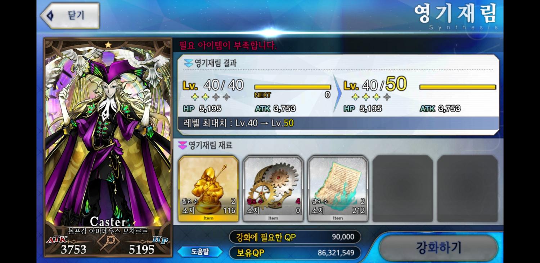 Screenshot_20200117-020746_FateGO.jpg