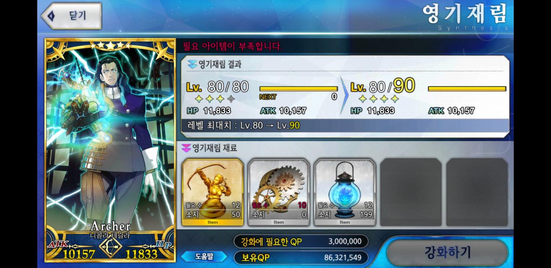 Screenshot_20200117-020639_FateGO.jpg