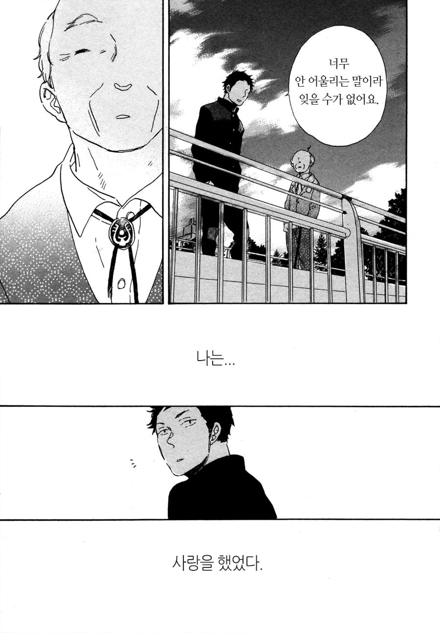 Kanemochi-kun_to_Binbou-Kun_Ch02_025255Bacme255D-6.png
