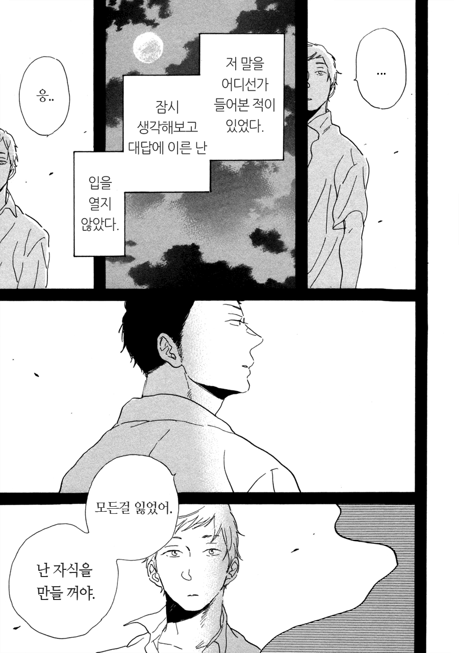 Kanemochi-kun_to_Binbou-Kun_Ch02_021255Bacme255D-6.png
