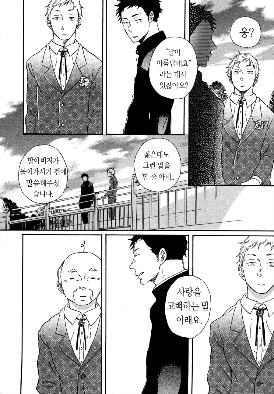 Kanemochi-kun_to_Binbou-Kun_Ch02_024255Bacme255D-6.png