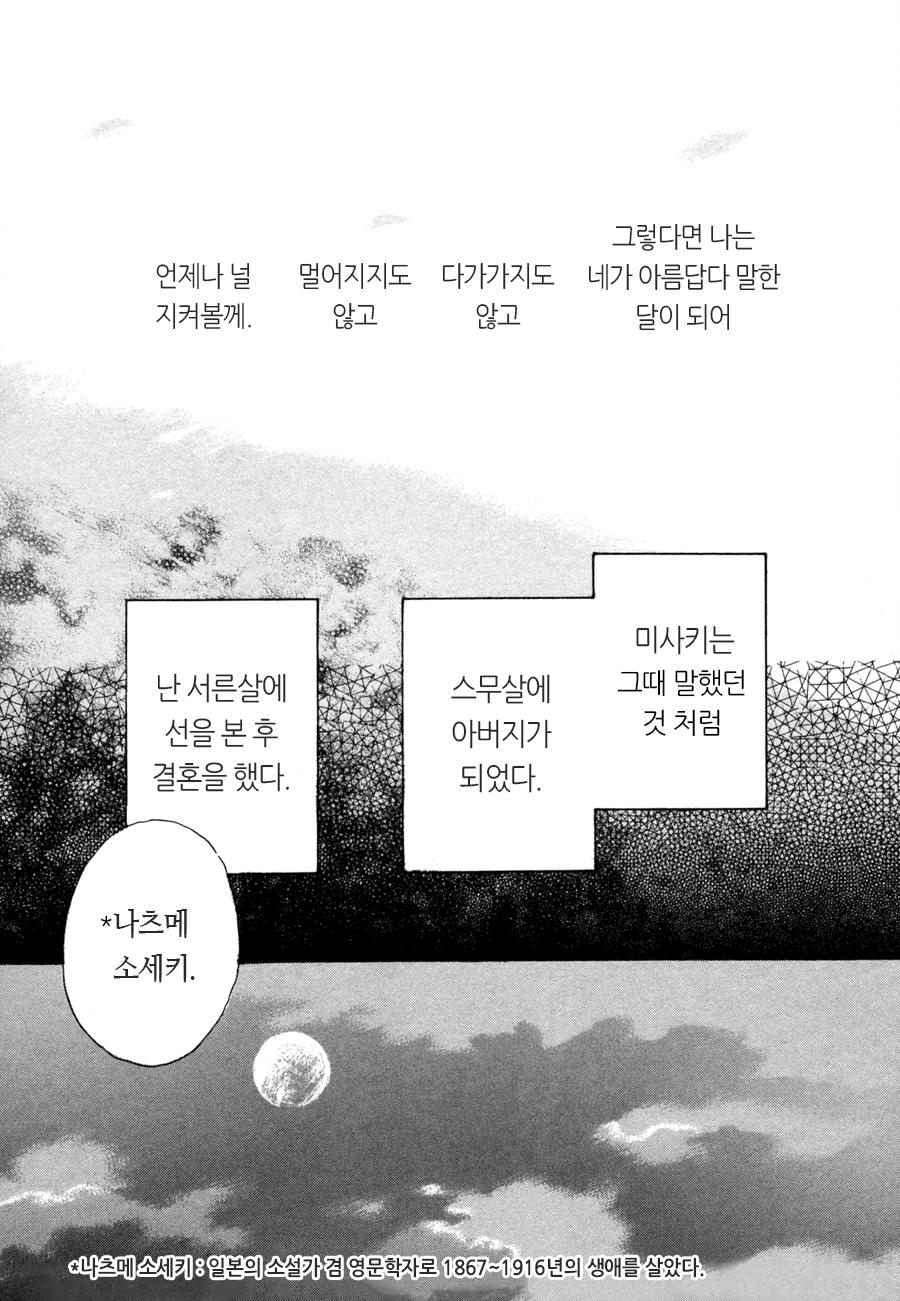 Kanemochi-kun_to_Binbou-Kun_Ch02_023255Bacme255D-6.png